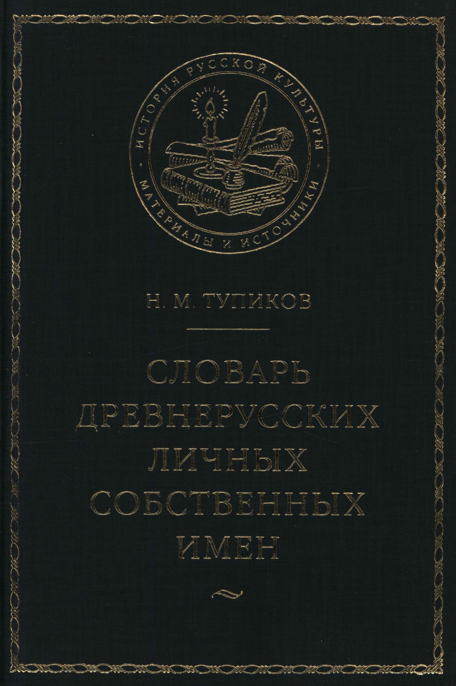 Н. М. Тупиков. Словарь древнерусских личных собственных имен