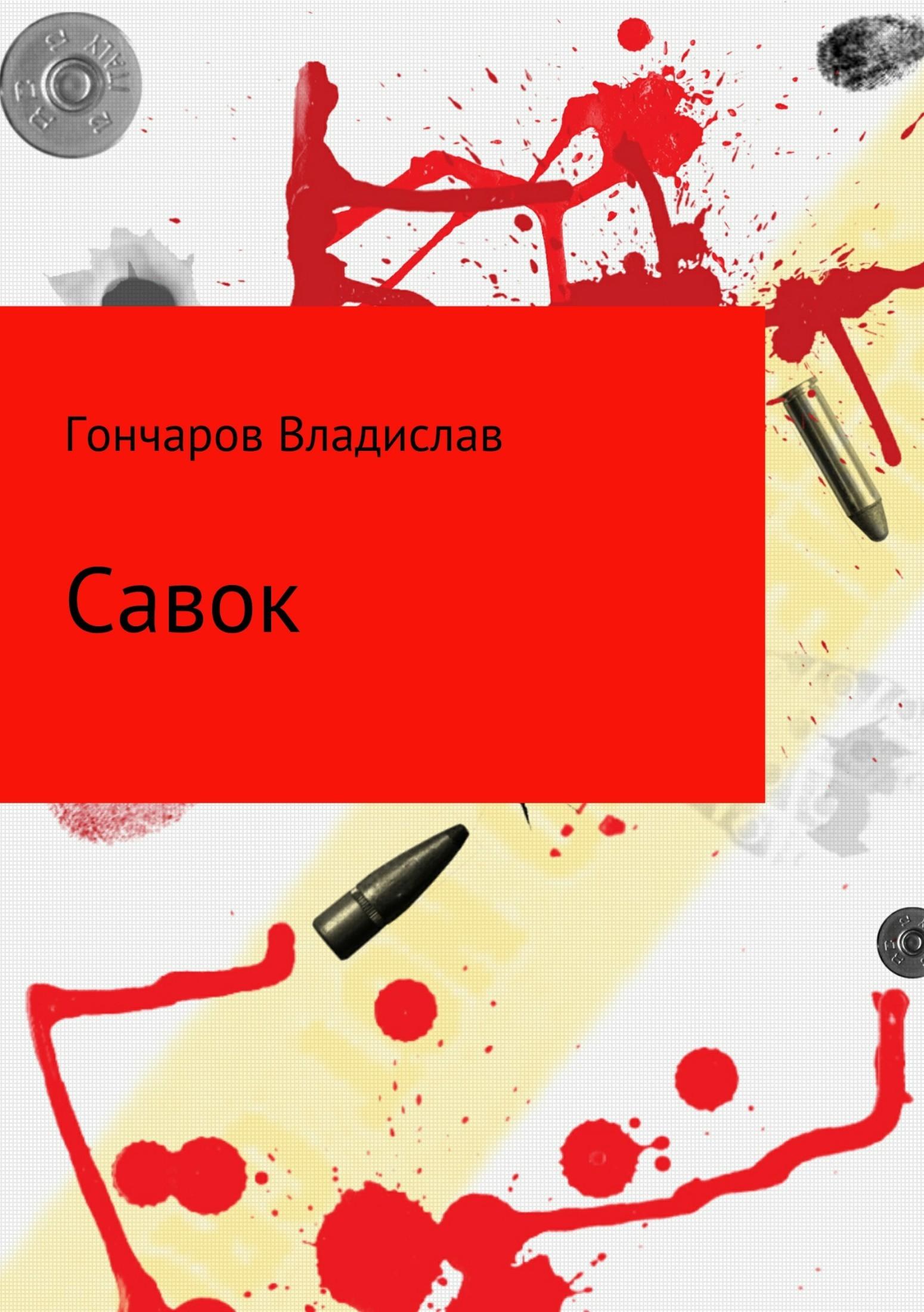 Владислав Владимирович Гончаров Савок артемов владислав владимирович художники и архитекторы