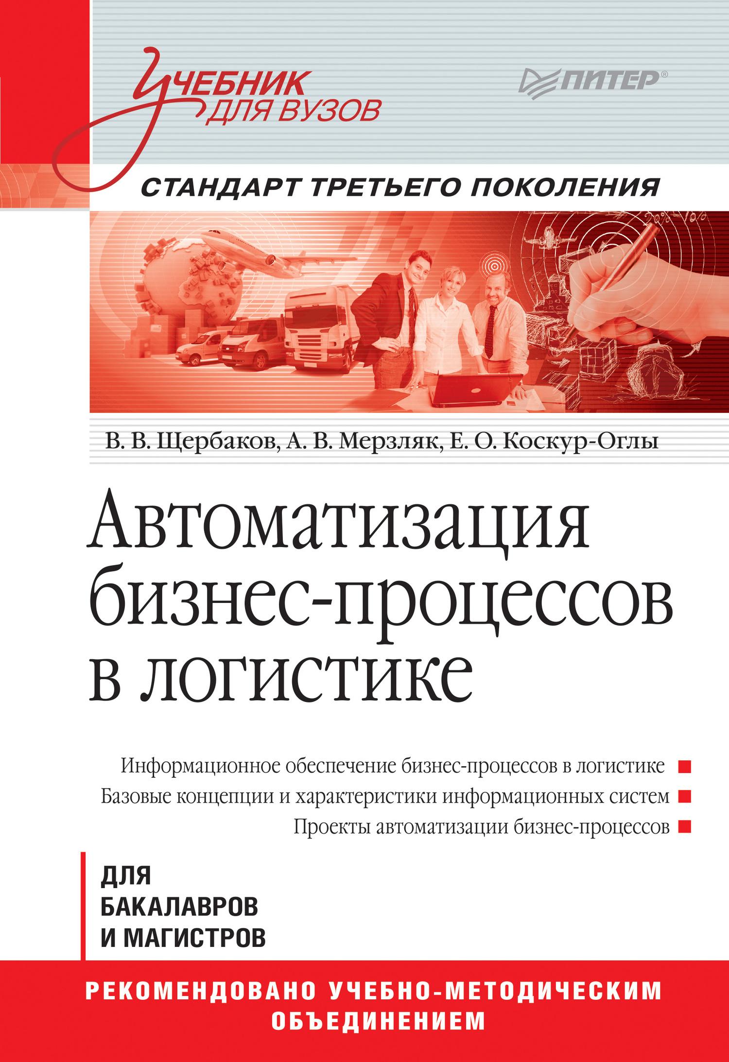 В. В. Щербаков Автоматизация бизнес-процессов в логистике