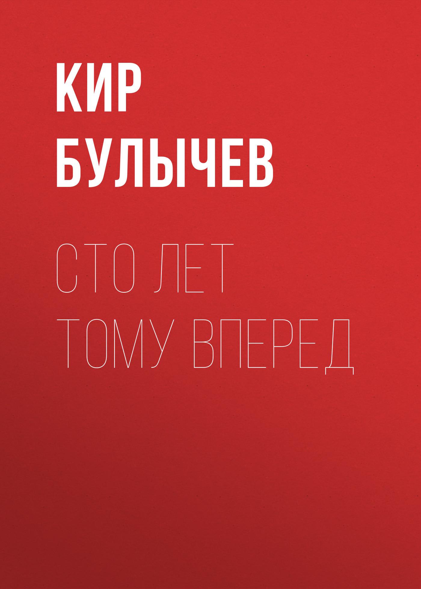 Кир Булычев Сто лет тому вперед булычев к алиса и крестоносцы