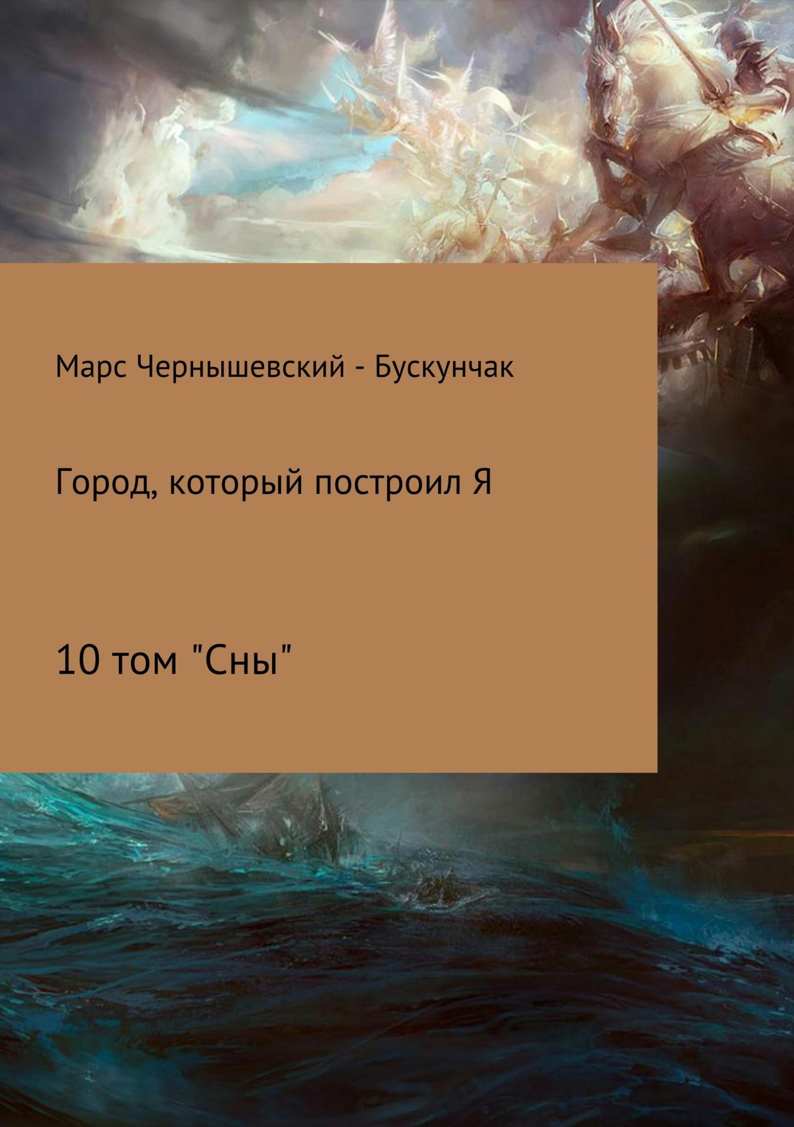 Марс Чернышевский – Бускунчак. Город, который построил Я. Том 10. Сны