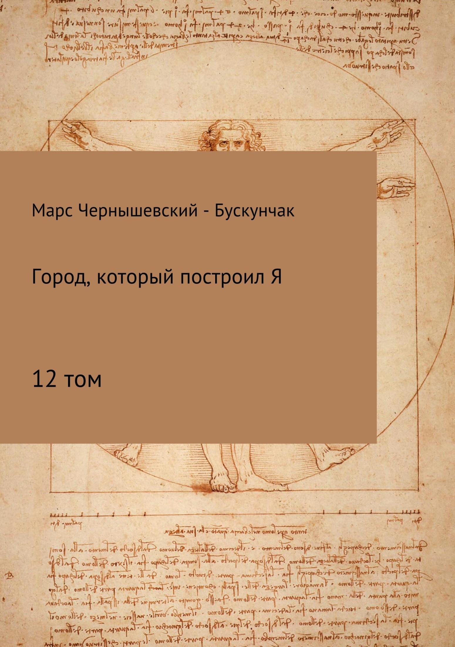 Марс Чернышевский – Бускунчак. Город, который построил Я. Сборник. Том 12