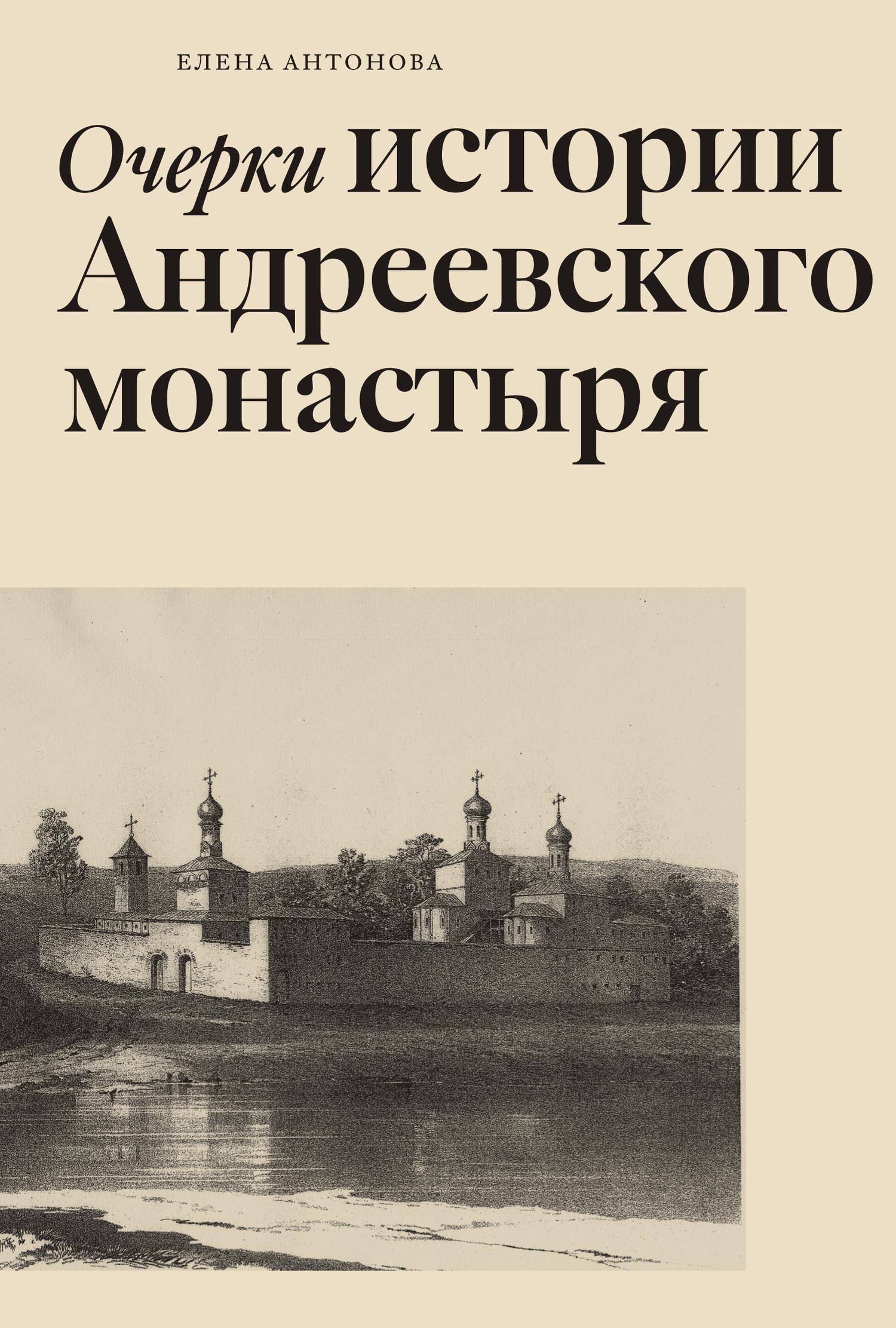 Елена Антонова. Очерки истории Андреевского монастыря