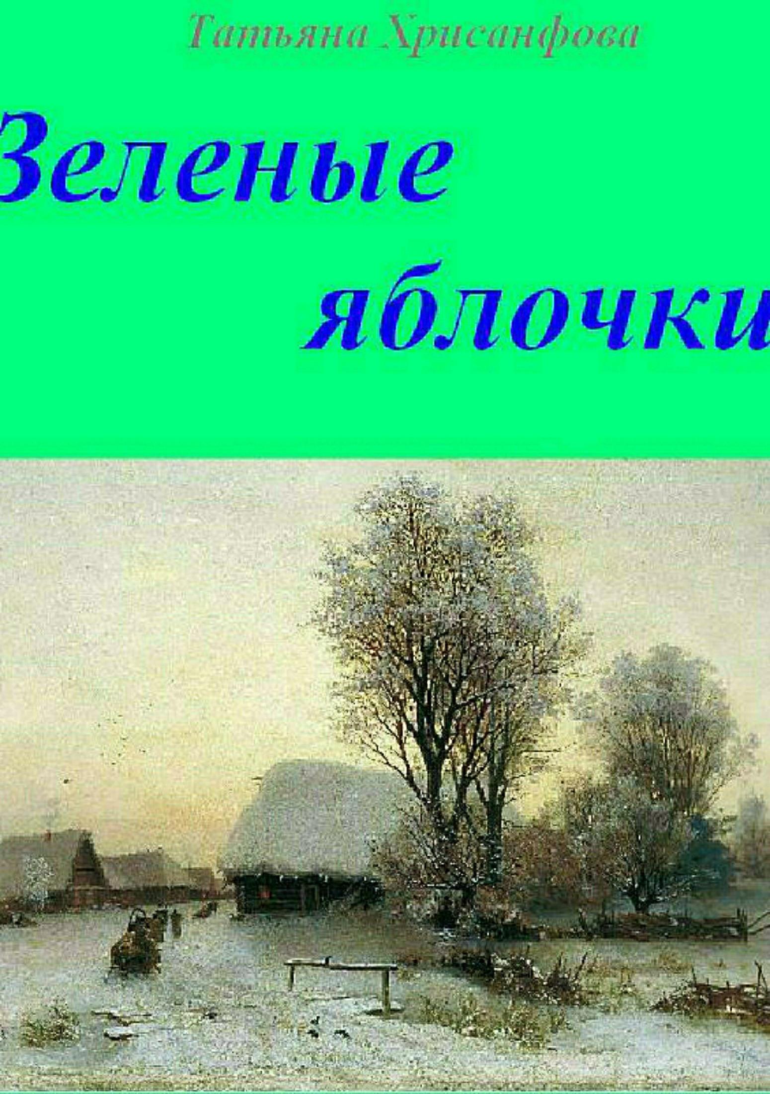 Татьяна Хрисанфова - Зелёные яблочки