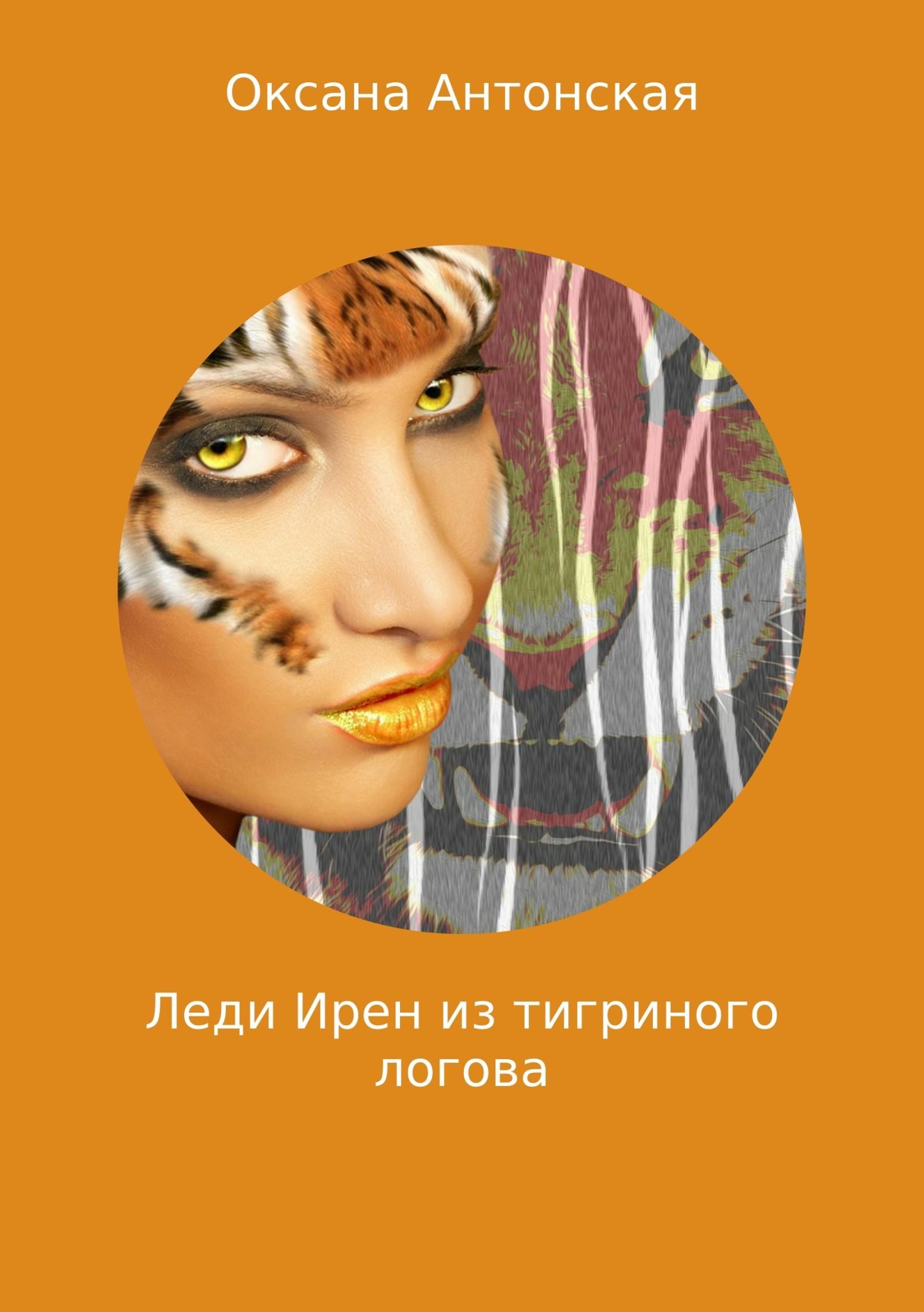 Оксана Антонская бесплатно