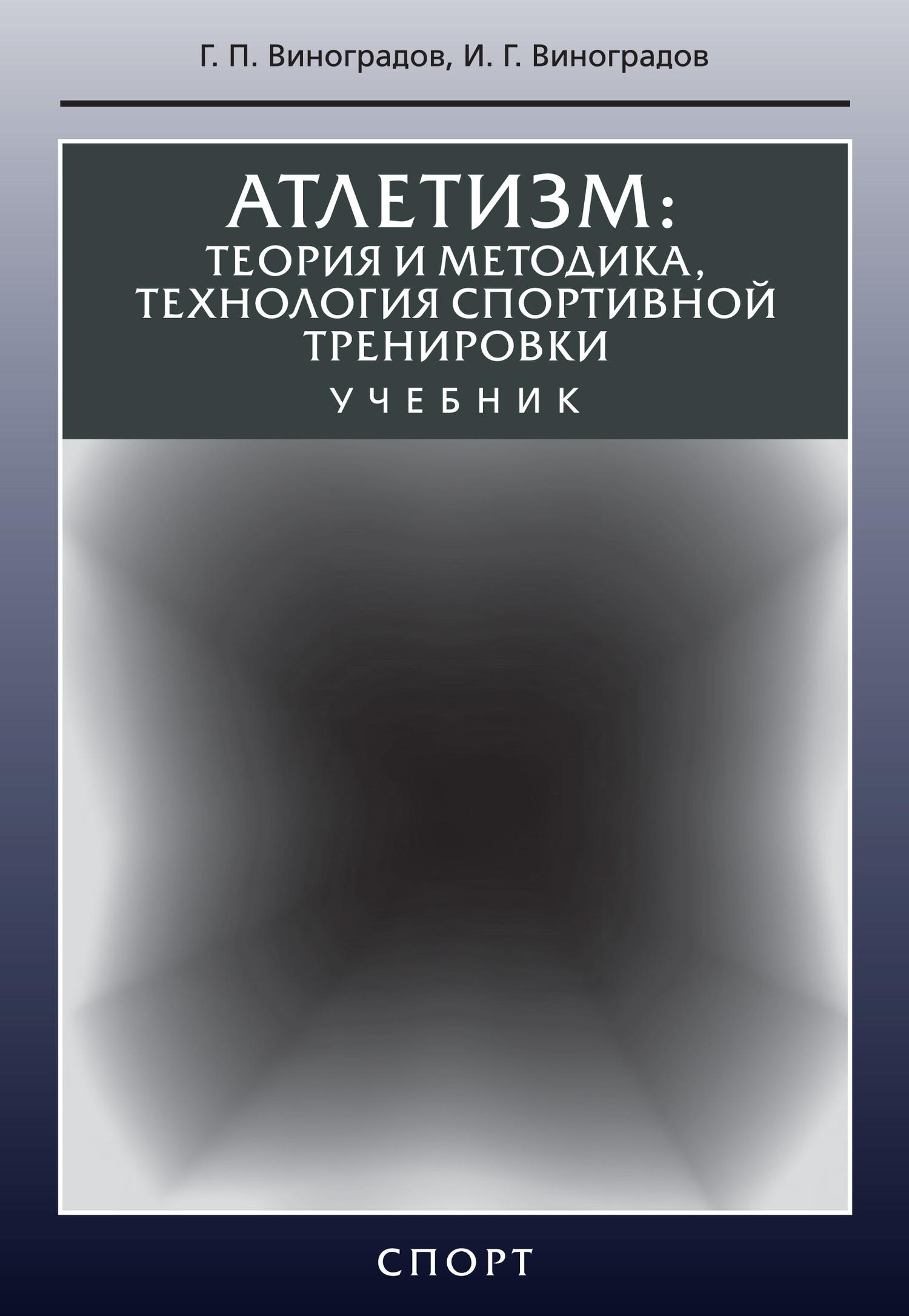 Г. П. Виноградов бесплатно