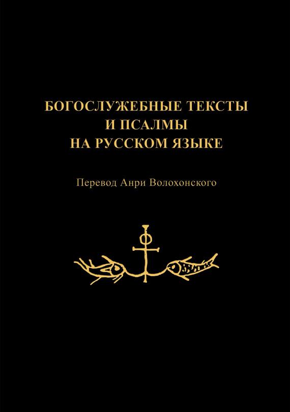 Отсутствует Богослужебные тексты и псалмы на русском языке отсутствует евангелие на церковно славянском языке