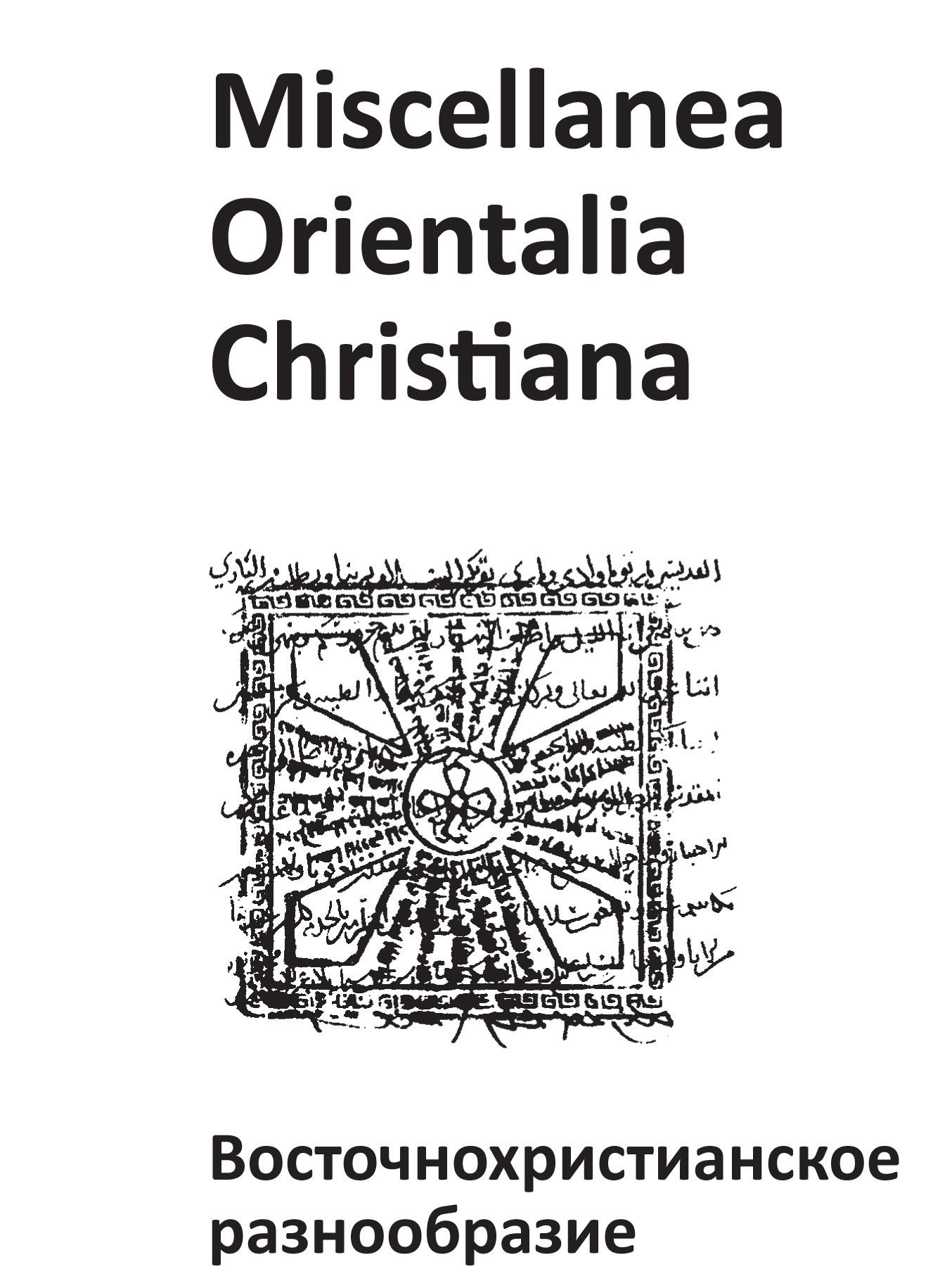 Скачать Miscellanea Orientalia Christiana. Восточнохристианское разнообразие быстро