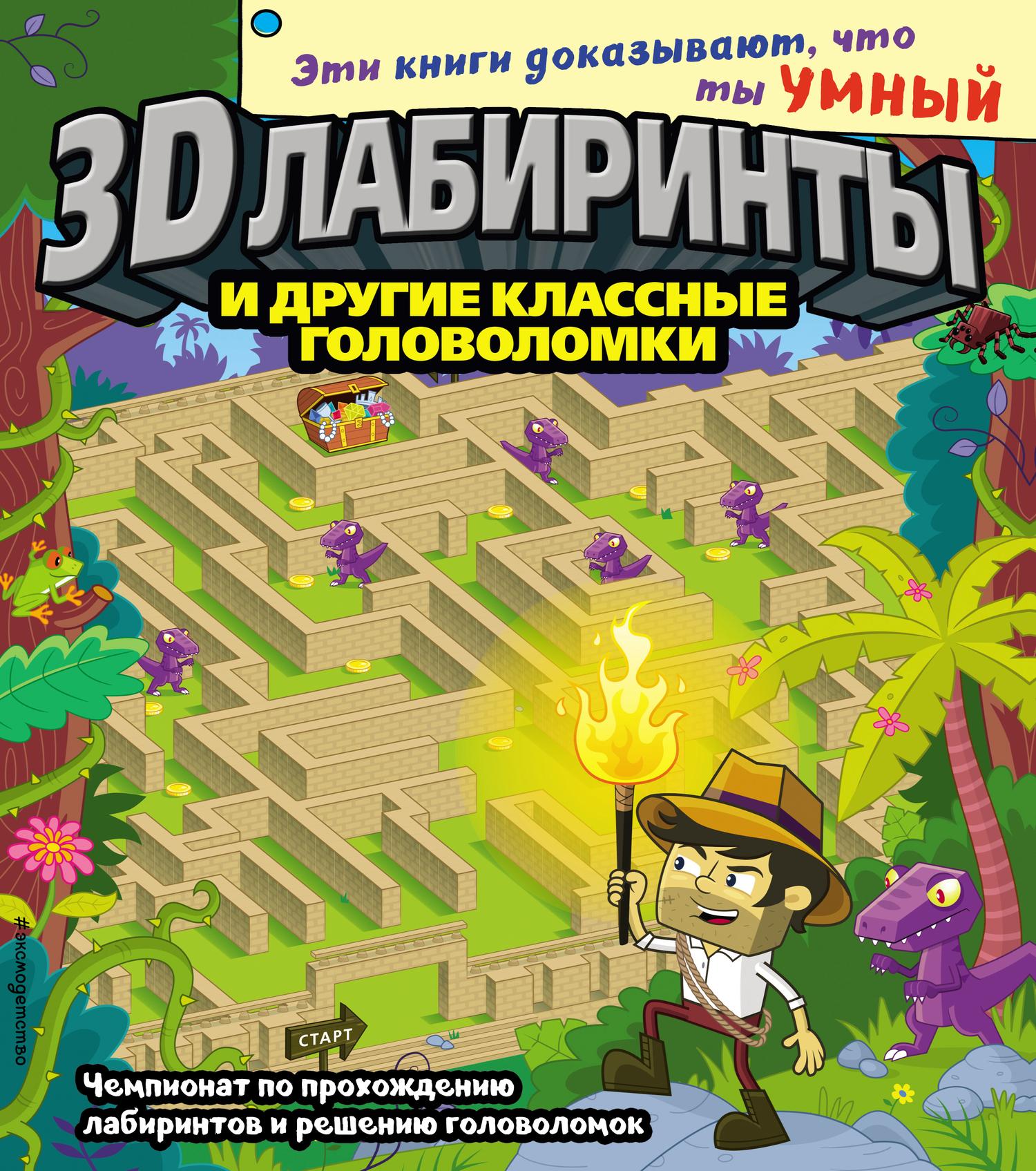 Отсутствует 3D-лабиринты и другие классные головоломки горбачёнок екатерина привет я мишутка