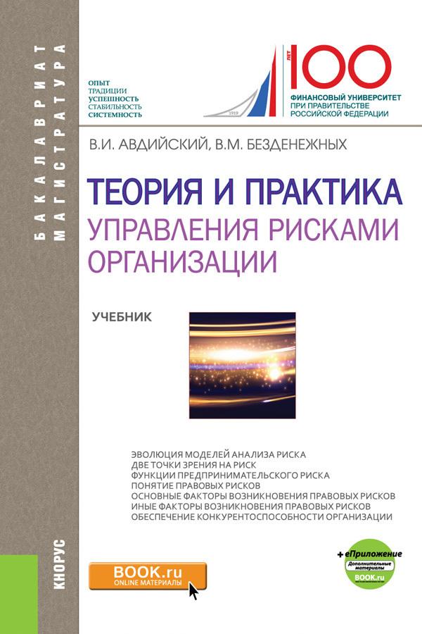 Владимир Авдийский, Вячеслав Безденежных - Теория и практика управления рисками организации