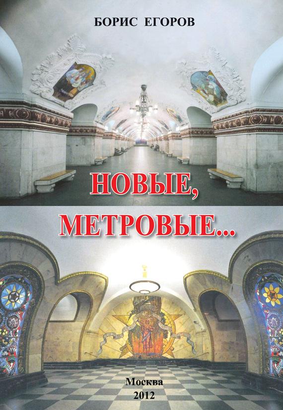 Борис Егоров Новые метровые борис егоров аполлон григорьев