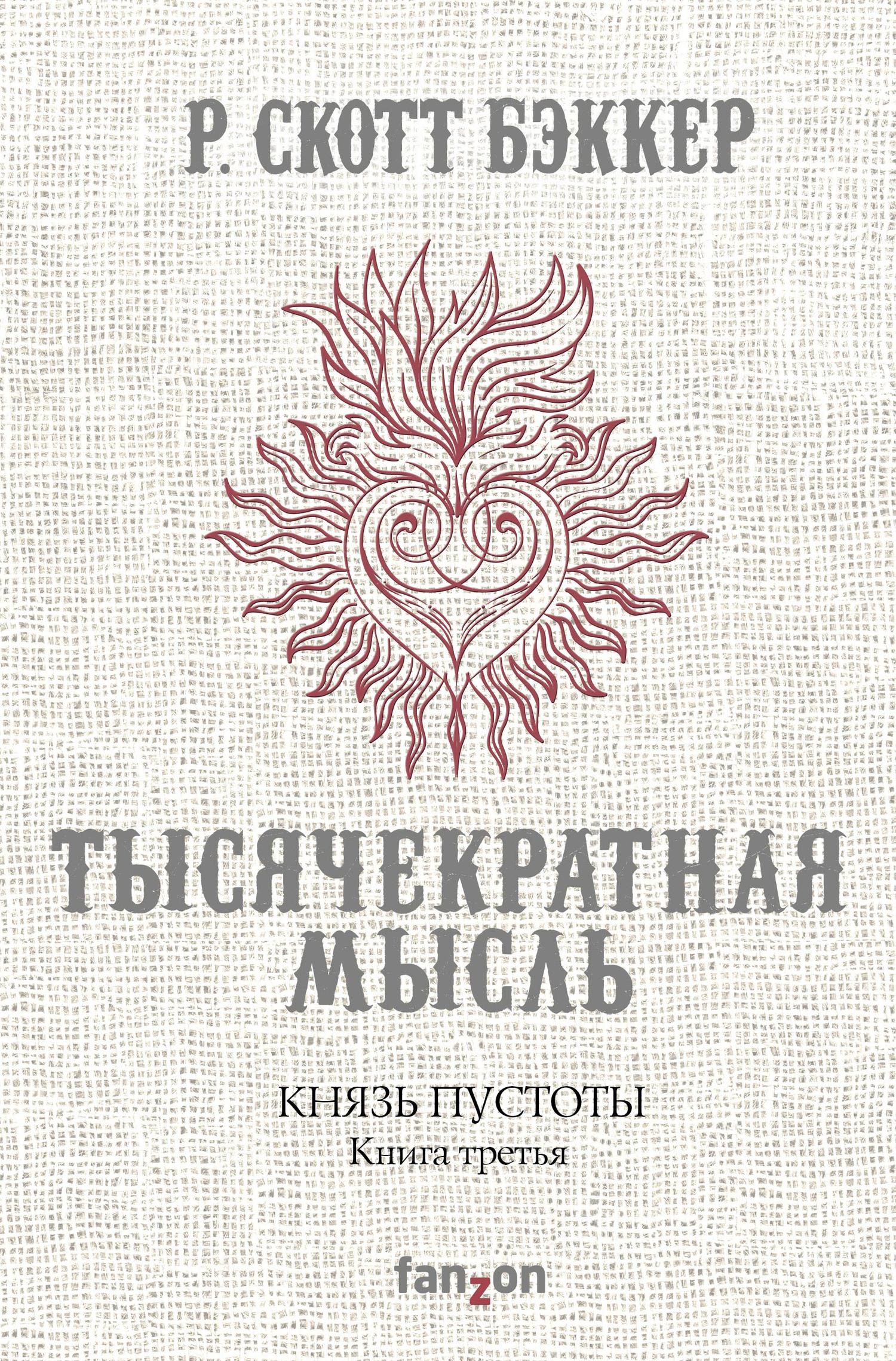 Р. Скотт Бэккер. Князь Пустоты. Книга третья. Тысячекратная Мысль