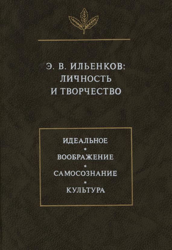 Коллектив авторов Э.В. Ильенков. Личность и творчество chancellor manuscript the