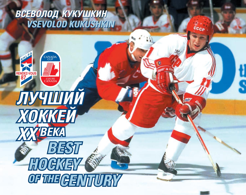 Всеволод Кукушкин Лучший хоккей XX века хоккей книга тренер
