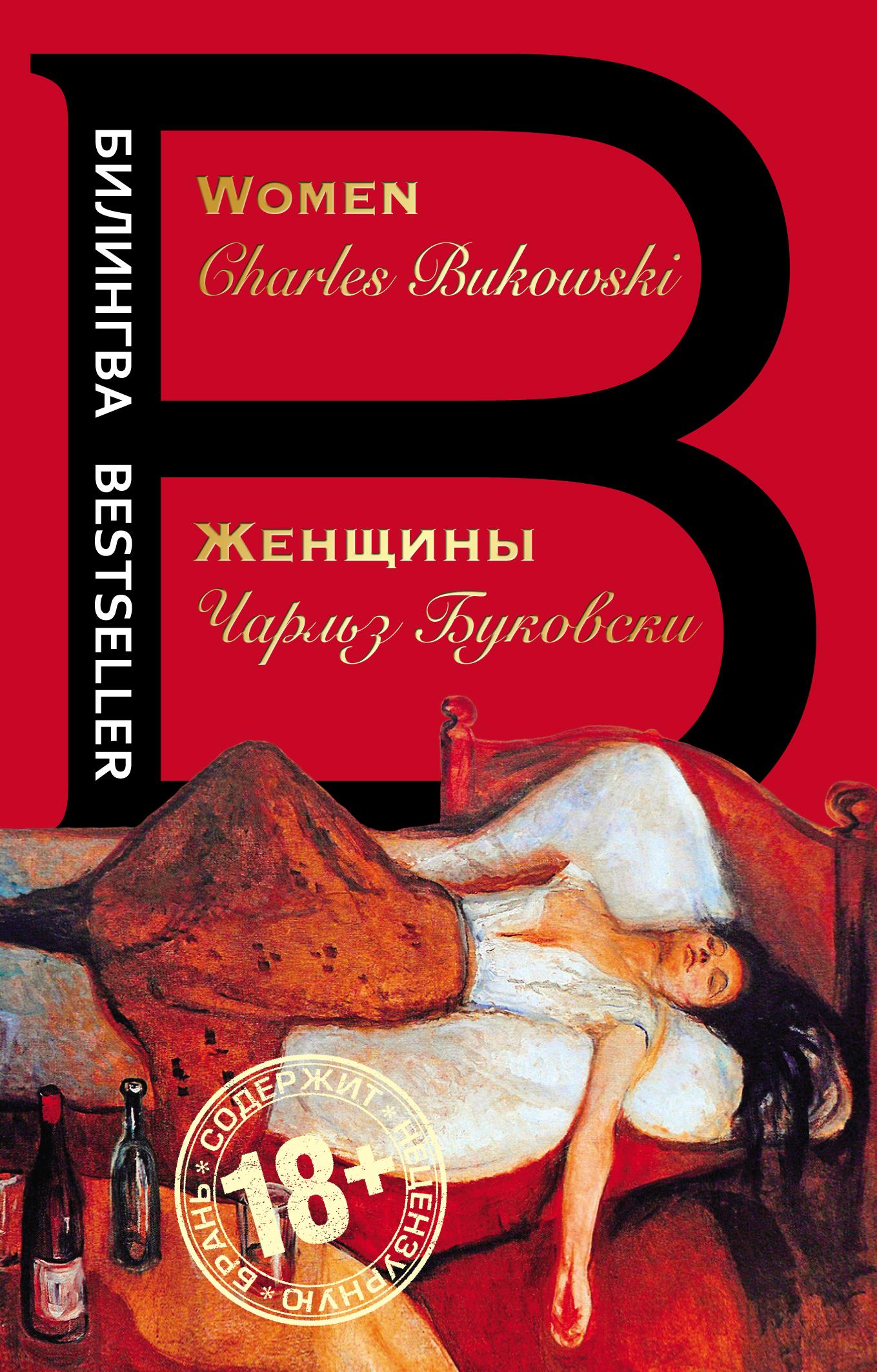 Чарльз Буковски. Women / Женщины