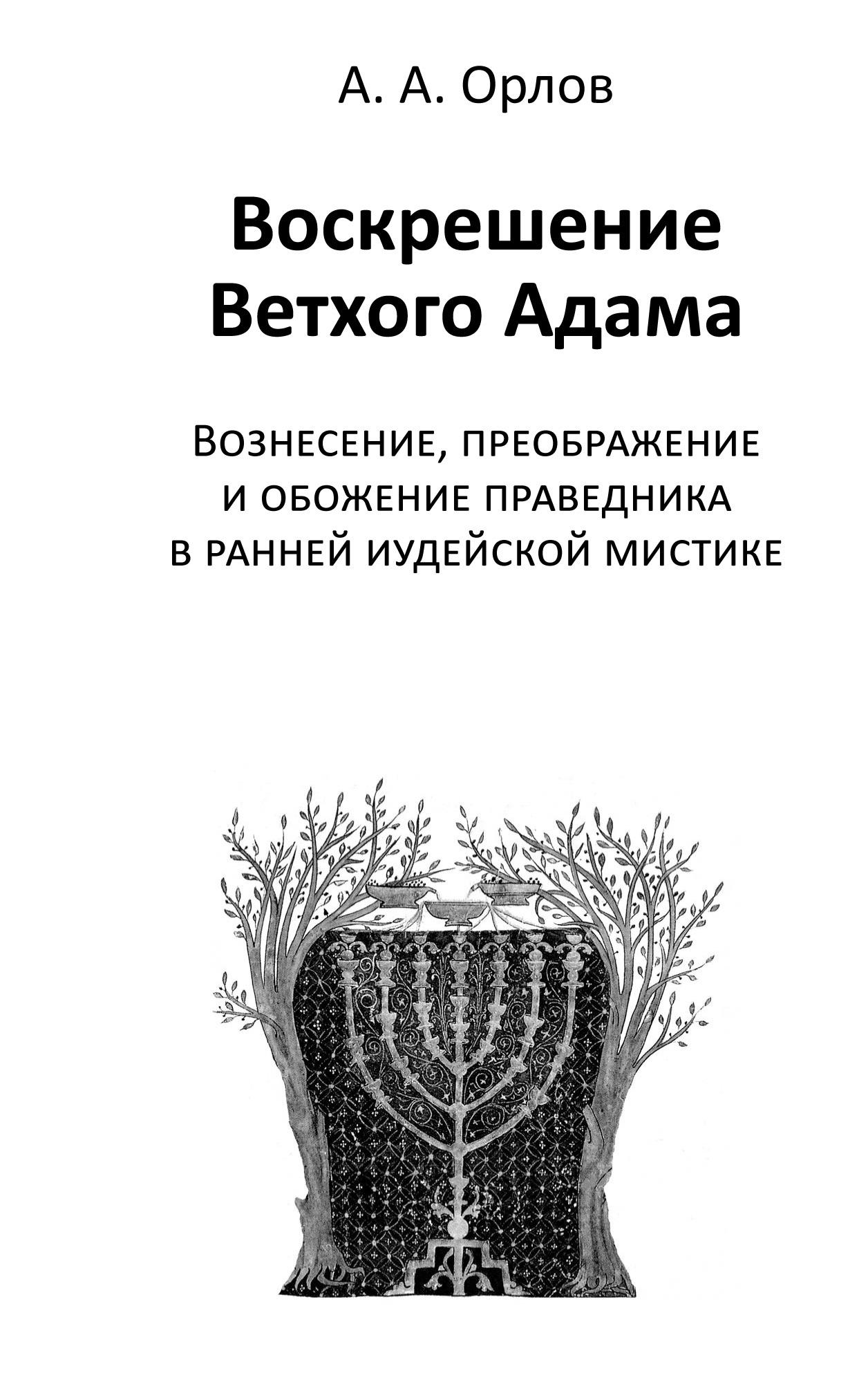 А. А. Орлов бесплатно