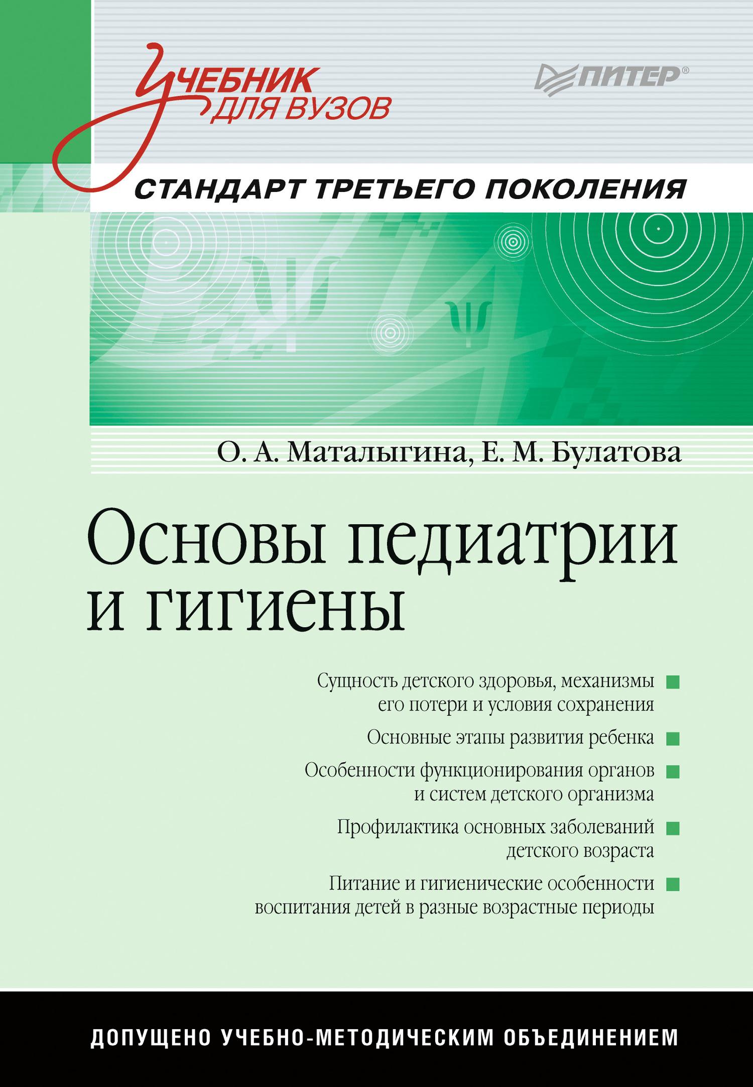 О. А. Маталыгина Основы педиатрии и гигиены тарифный план