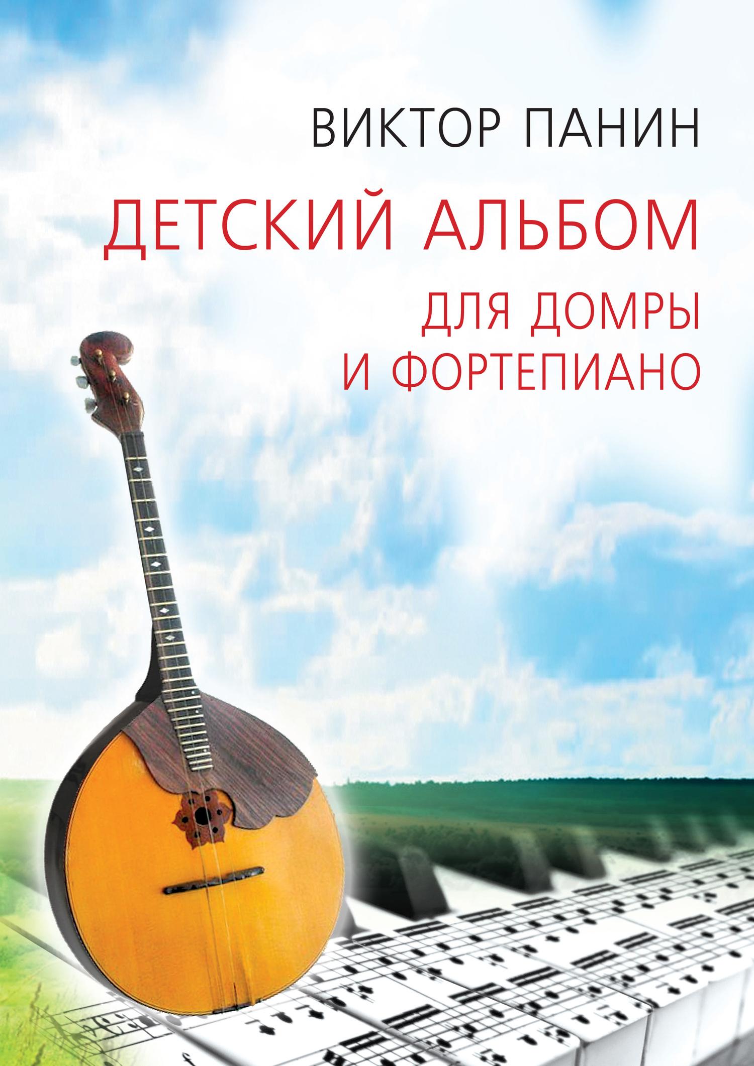 Виктор Панин. Детский альбом для домры и фортепиано