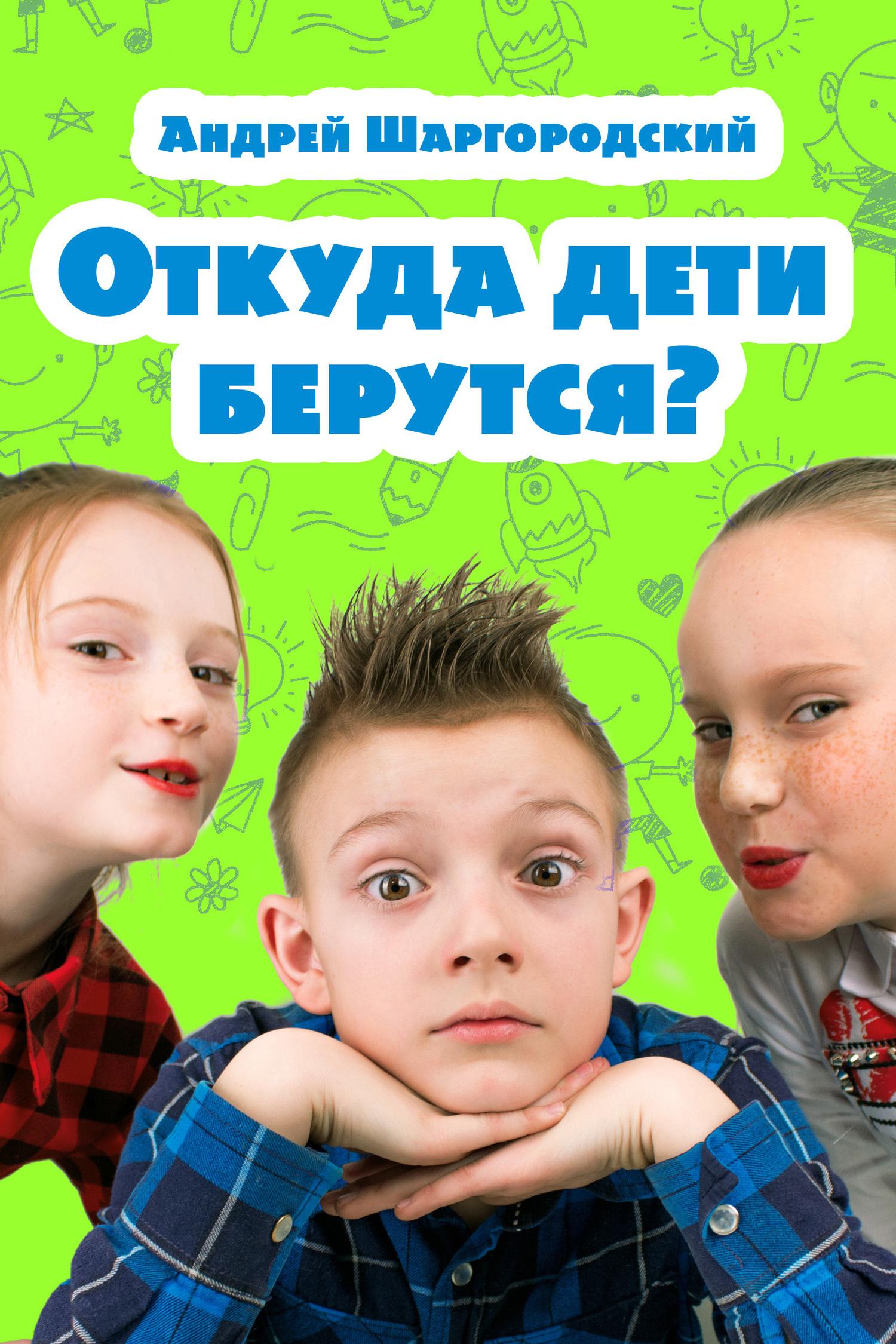 Андрей Шаргородский. Откуда дети берутся? (сборник)