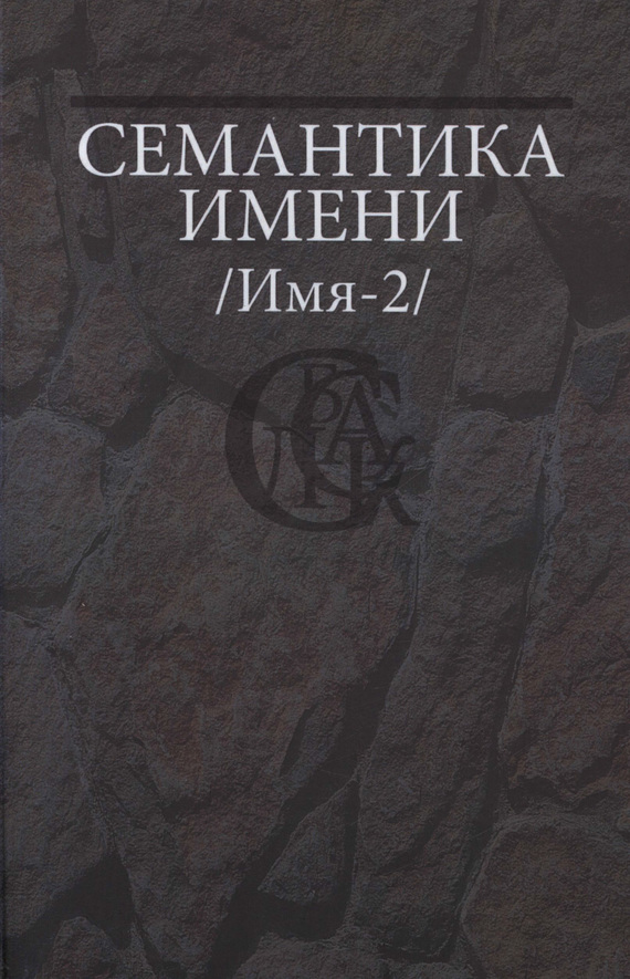Коллектив авторов Семантика имени (Имя-2)