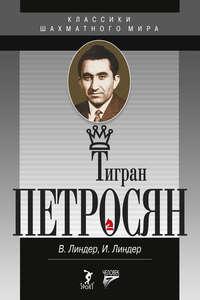Исаак Линдер - Тигран Петросян. Жизнь и игра