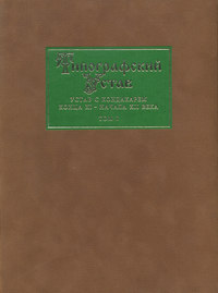 Отсутствует - Типографский Устав. Устав с кондакарем конца XI – начала ХII века. Том 1. Факсимильное воспроизведение