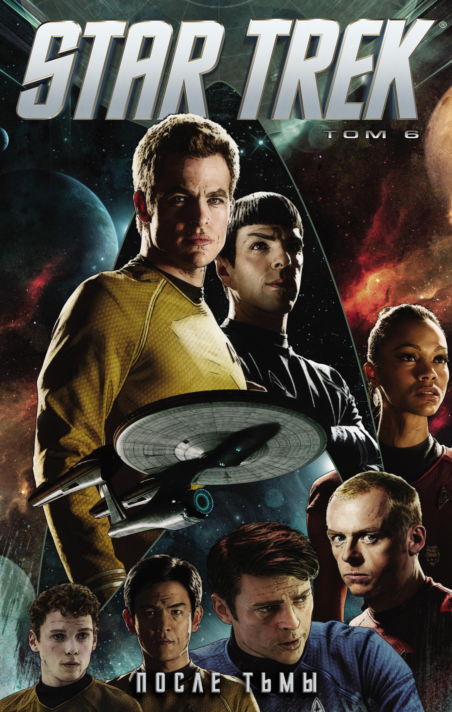 Отсутствует Star Trek. Том 6. После тьмы star trek the visual dictionary