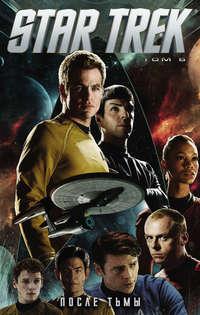 Отсутствует - Star Trek. Том 6. После тьмы