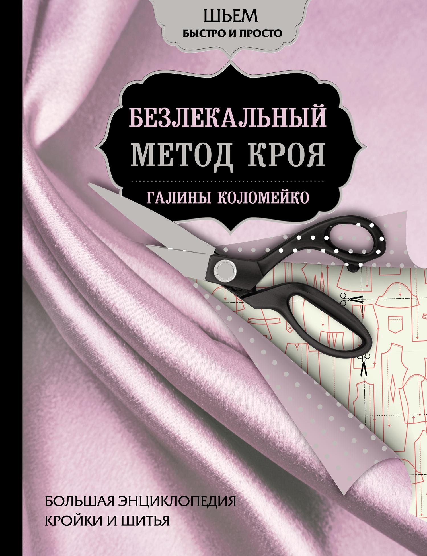 Галина Коломейко бесплатно