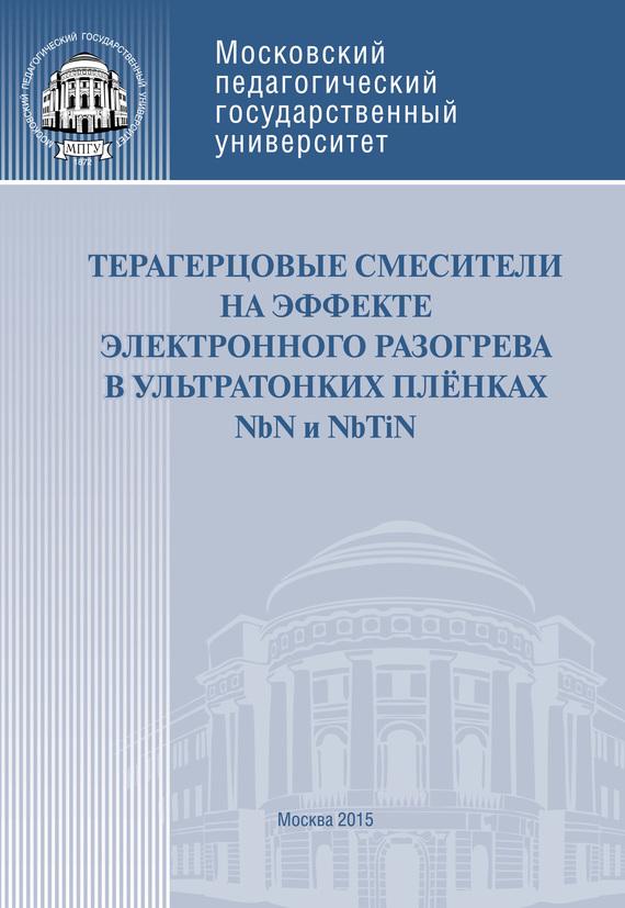 Ю. Б. Вахтомин Терагерцовые смесители на эффекте электронного разогрева в ультратонких плёнках NbN и NbTiN