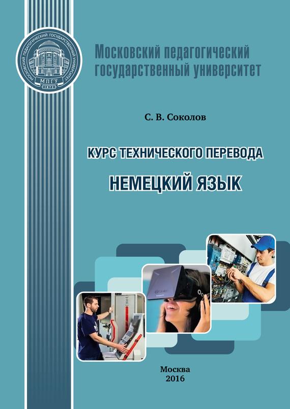 С. В. Соколов бесплатно