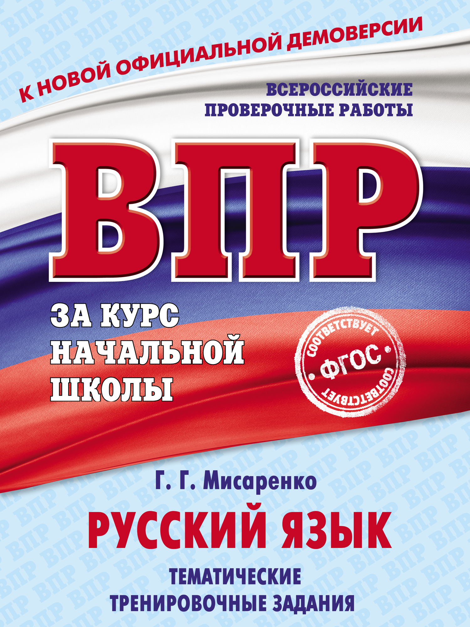 Галина Геннадьевна Мисаренко бесплатно