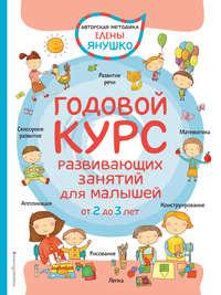- Годовой курс развивающих занятий для малышей от 2 до 3 лет
