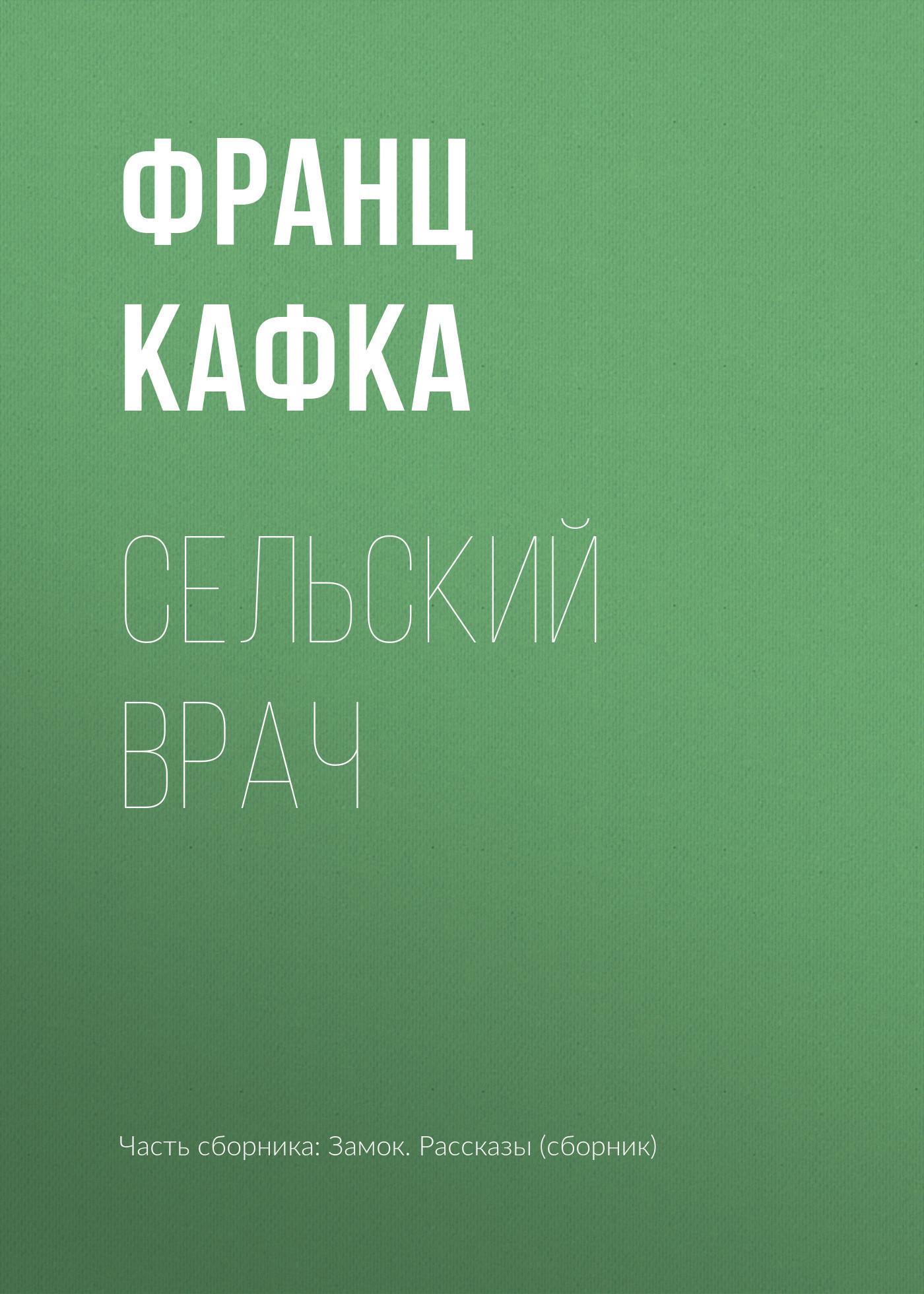 Франц Кафка Сельский рач