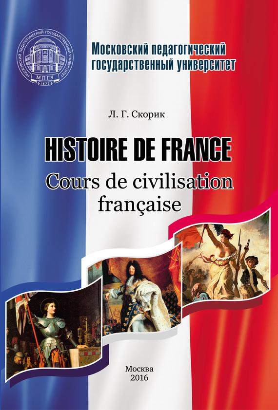 Л. Г. Скорик Histoire de France. Cours de civilisation française л в доровских древнегреческий язык учебное пособие