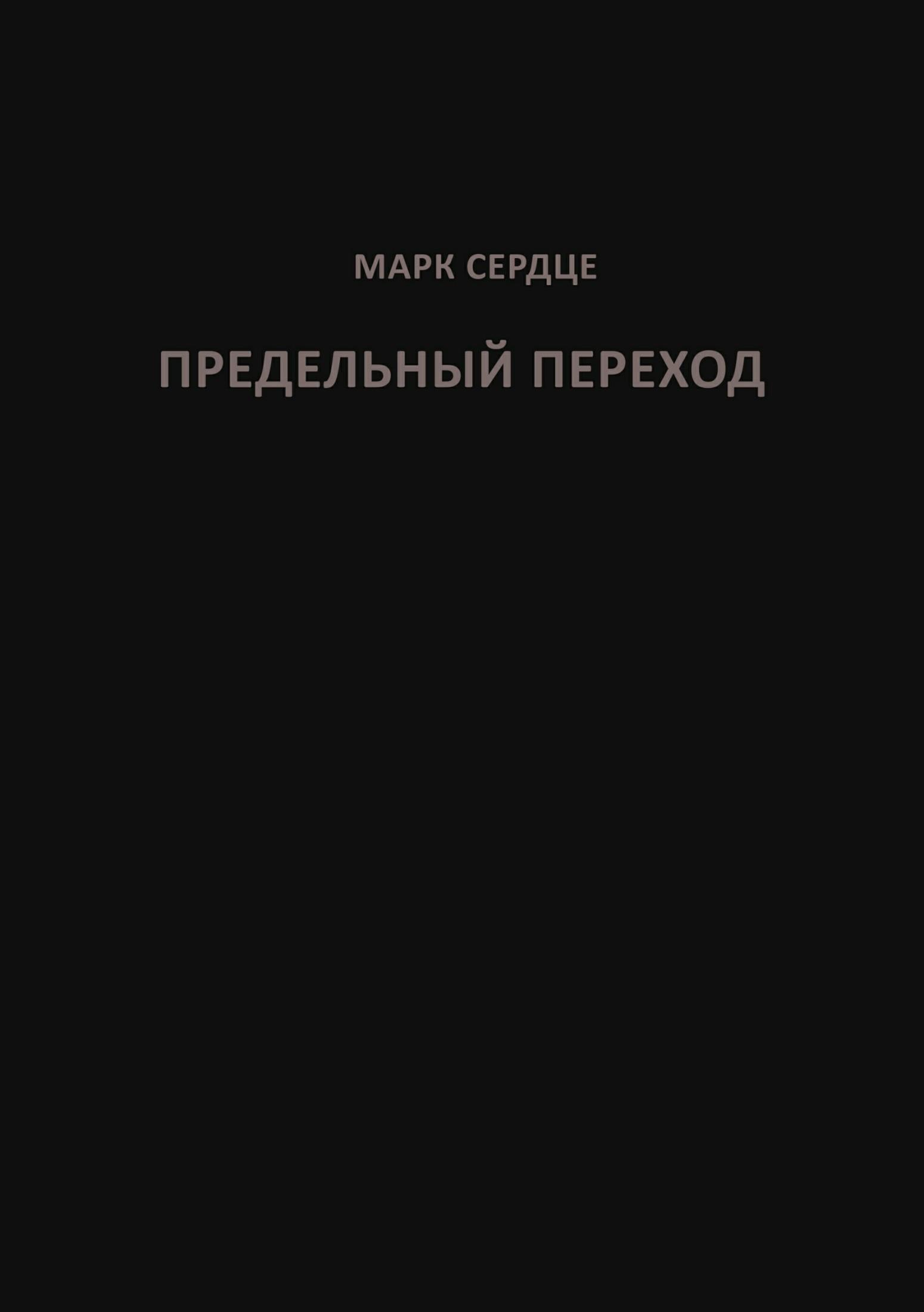 Марк Гершевич Сердце Предельный переход. Стихи