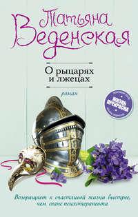 Татьяна Веденская - О рыцарях и лжецах