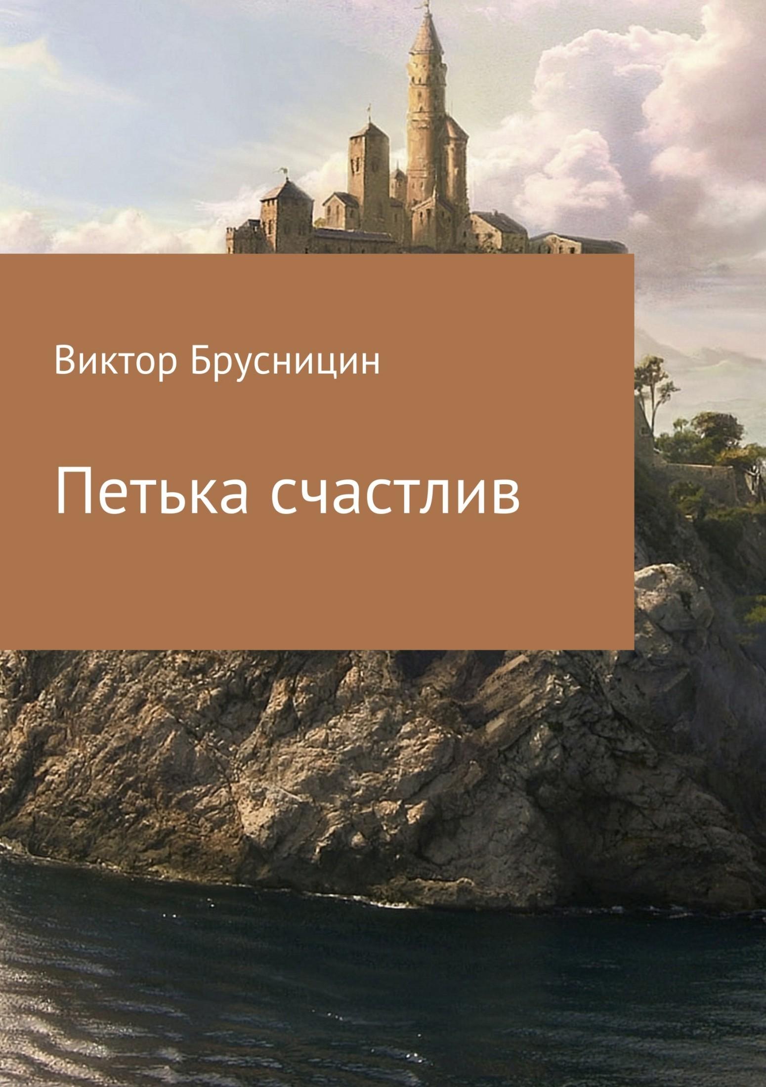 Виктор Михайлович Брусницин. Петька счастлив