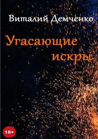 Виталий Сергеевич Демченко - Угасающие искры