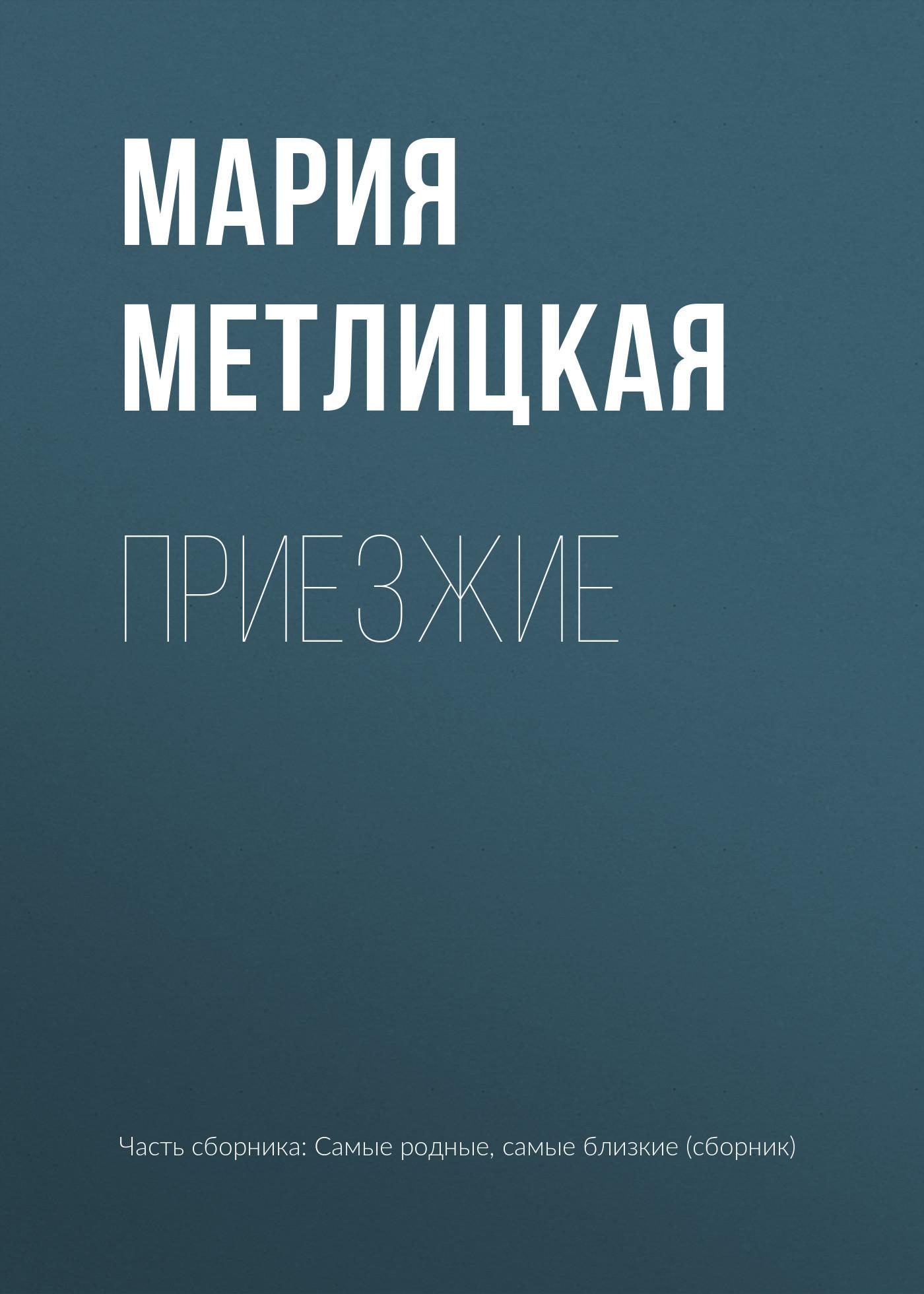 Мария Метлицкая Приезжие