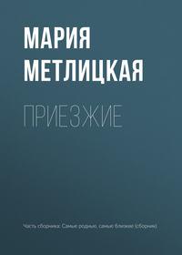 Мария Метлицкая - Приезжие