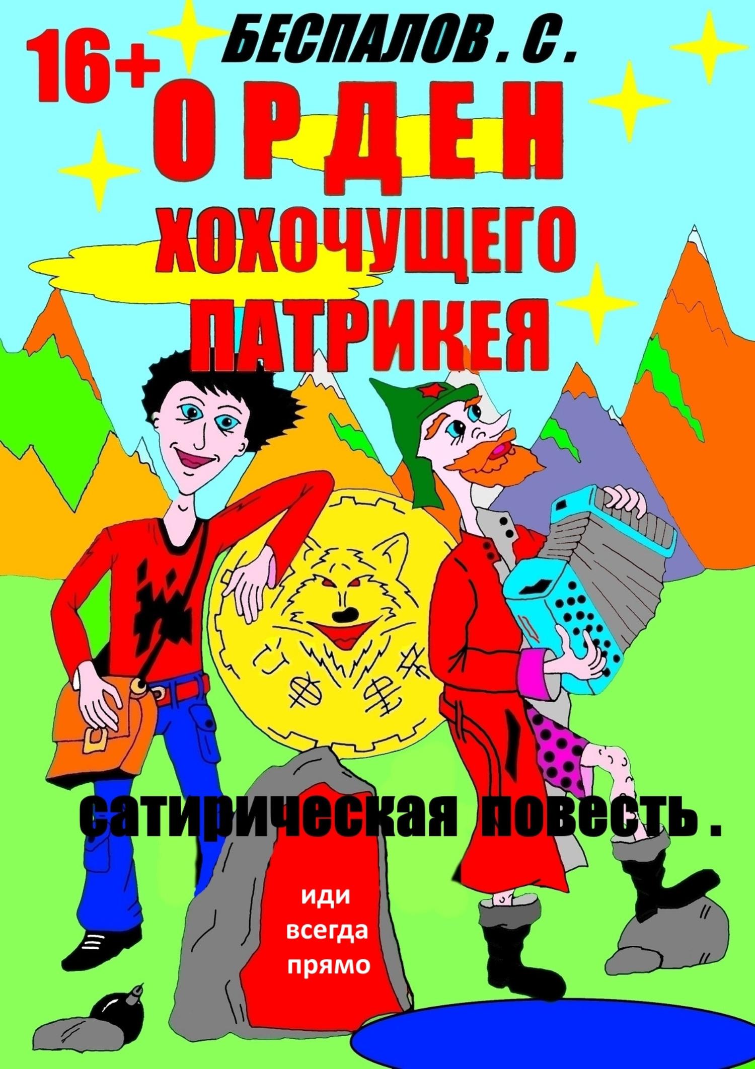 Сергей Беспалов Орден хохочущего Патрикея