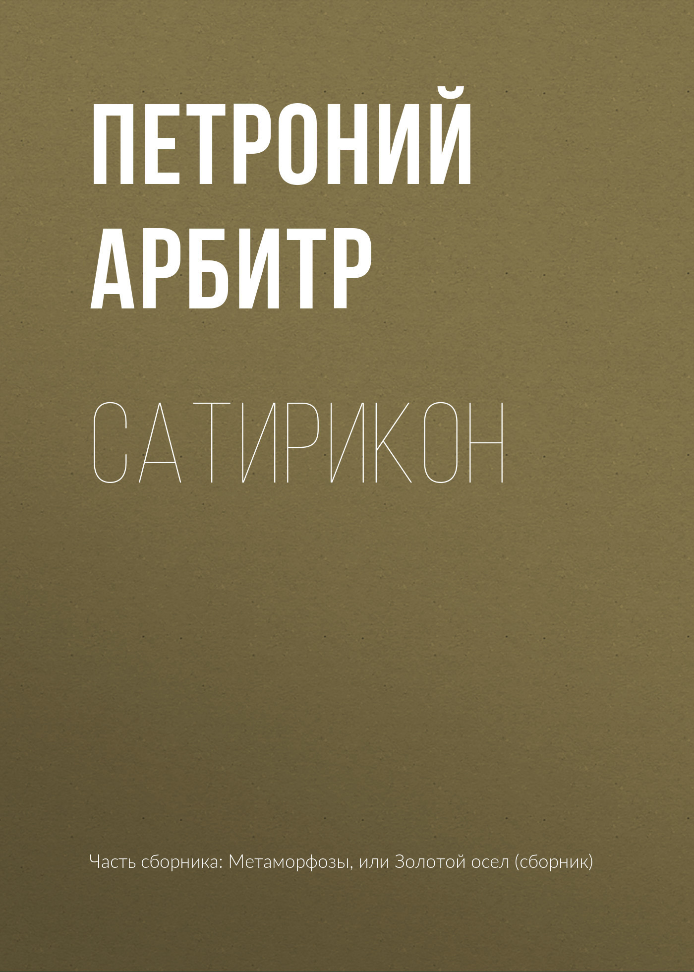 Петроний Арбитр. Сатирикон