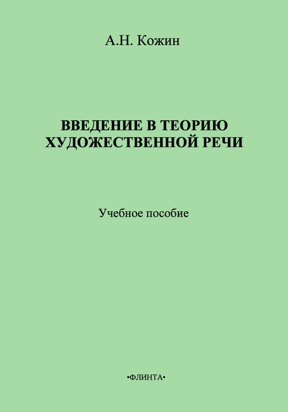 А. Н. Кожин Введение в теорию художественной речи: учебное пособие а н кожин введение в теорию художественной речи