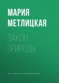 Мария Метлицкая - Закон природы