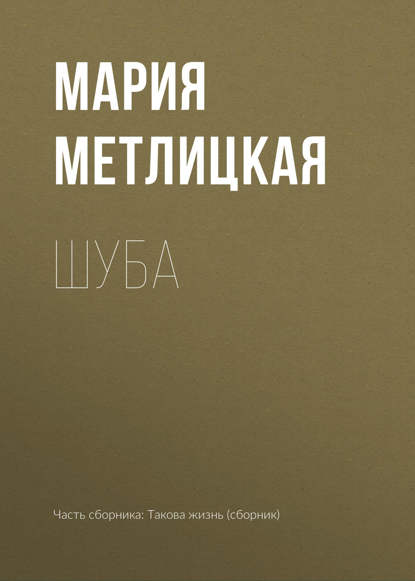 Мария Метлицкая Шуба