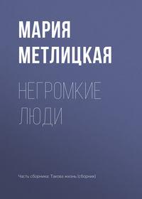 Мария Метлицкая - Негромкие люди