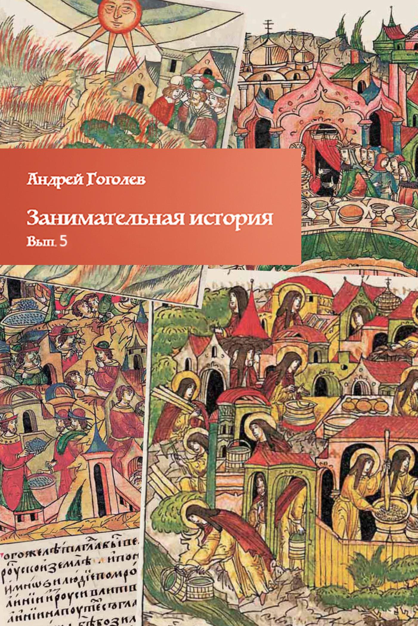 Андрей Гоголев - Занимательная история. Выпуск 5