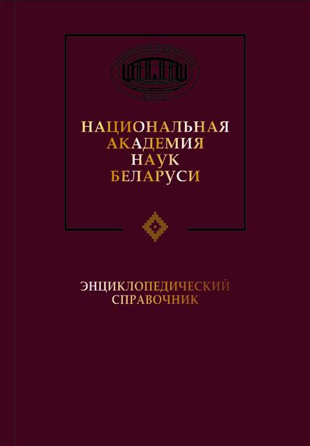 Отсутствует Национальная академия наук Беларуси купить авто газ 50 в беларуси