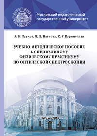 Андрей Наумов - Учебно-методическое пособие к специальному физическому практикуму по оптической спектроскопии
